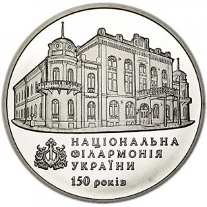 2 hryvnia 2013 Ukraine 150 years of the National Philharmonic