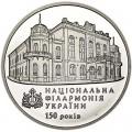 2 гривны 2013 Украина 150 лет Национальной филармонии