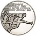2 гривны 2013 Украина Юношеский чемпионат по легкой атлетике