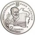 2 гривны 2013 Украина 100 лет Национальной музыкальной академии Украины