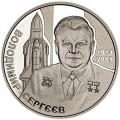 2 гривны 2014 Украина Владимир Сергеев