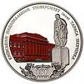 2 гривны 2014 Украина Киевский национальный университет им. Т.Шевченко