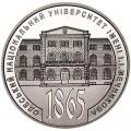 2 гривны 2015 Украина Одесский национальный университет им. Мечникова