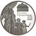 2 гривны 2015 Украина, Галшка Гулевичевна