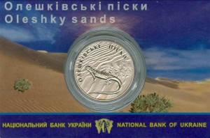 2 hryvnia Ukraine 2015, Oleshky Sands in blister