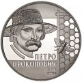 2 гривны 2015 Украина, Петр Прокопович