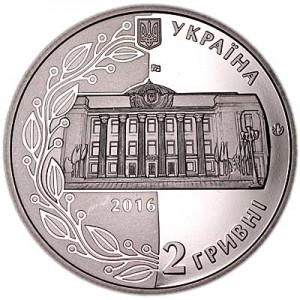 2 hryvnia Ukraine 2016, 20 years of the Constitution