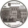2 гривны 2016 Украина, 200 лет Львовскому торгово-экономическому университету