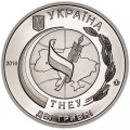 2 hryvnia Ukraine 2016, 50 years TNEU
