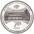 2 гривны 2016 Украина, 70 лет Киевскому национальному торгово-экономическому университету
