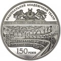 5 hryvnia 2017 Ukraine 150th Anniversary of the National Academic Theater