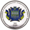 2 hryvnia Ukraine 2015, 100 years of the National University of Water Industry and Nature