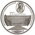 2 hryvnia Ukraine 2016, 200 years of Kharkiv Agrarian University