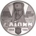 2 гривны 2017 Украина, патриарх Иосиф Слипый