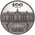 2 гривны 2017 Украина, 100 лет Национальной академии изобразительного искусства и архитектуры