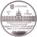 2 hryvnia Ukraine 2017, K. D. Ushynsky South Ukrainian National Pedagogical University