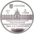 2 Griwna Ukraine 2017 K. D. Ushynsky South Ukrainian National Pedagogical University