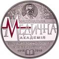 2 гривны 2018 Украина, 100 лет медицинской академии имени П.Л.Шупика