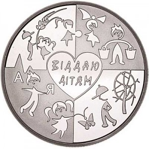 2 hryvnia Ukraine 2018 I give my heart to children, V.А. Sukhomlinsky