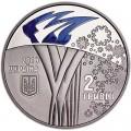 2 гривны 2018 Украина, XXIII Зимние Олимпийские игры