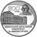 2 hryvnia Ukraine 2020 Nizhyn Gogol University