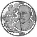 2 hryvnia Ukraine 2020 Vladimir Peretz