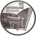 2 гривны 2017 Украина, 100 лет Херсонскому государственному университету