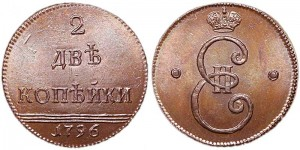 2 kopecks 1796 Russia Monogram of Catherine II, copper copy