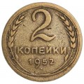 2 kopecks 1952 USSR from circulation