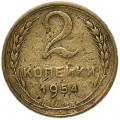 2 kopecks 1954 USSR from circulation