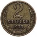 2 kopecks 1975 USSR from circulation