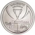 2 лари 2006 Грузия 25 лет победе в Кубке УЕФА, Динамо - Тбилиси