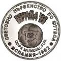 2 лева 1980 Болгария, Чемпионат мира по футболу Испания - 1982, proof