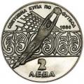 2 лева 1986 Болгария, Чемпионат мира по футболу