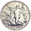 2 roubles 2000 MMD Hero-city Moscow, UNC