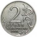 2 рубля 2001 Гагарин без знака монетного двора, из обращения