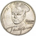 2 roubles 2001 MMD Gagarin, from circulation