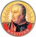 2 рубля 2012 Кутузов (цветная)