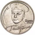 2 рубля 2001 СПМД Юрий Гагарин - отличное состояние