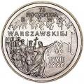 2 злотых 1995 Польша 75 лет Битве за Варшаву
