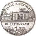 2 злотых 1995 Польша Королевский дворец в Лазенках