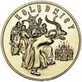 2 злотых 2001 Польша Колядование (Kolednicy)
