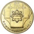2 злотых 2004 Польша 85 лет полиции