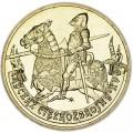2 злотых 2007 Польша Польская кавалерия: Рыцарь XV века (Rycerz ciezkozbrojny XV wieku)