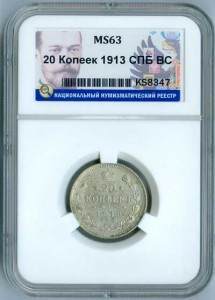 20 kopecks 1913 Russia, condition MS63, silver