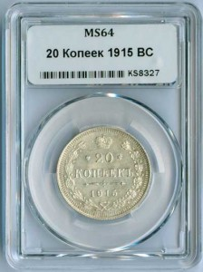20 kopecks 1915 BC Russia, condition MS64, silver