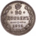 20 kopecks 1915 BC Russia, from circulation