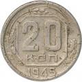 20 копеек 1945 СССР, из обращения