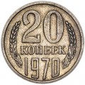 20 kopecks 1970 USSR from circulation