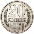 20 kopecks 1971 USSR (rare year) from circulation